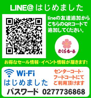 LINE@はじめました。lineの友達追加からこちらのQRコードで追加してください。