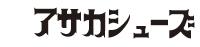 大間々アサカシューズ(ファッショングッズ/靴)